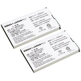 【2個セット】ソフトバンク ZEBAU1 / Y!mobile PBD14LPZ10 ZEBBA1 互換 電池パック ロワジャパンPSEマーク付