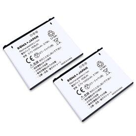 【2個セット】docomo ドコモ P32 P31 互換 電池パック P-01H P-01G 対応