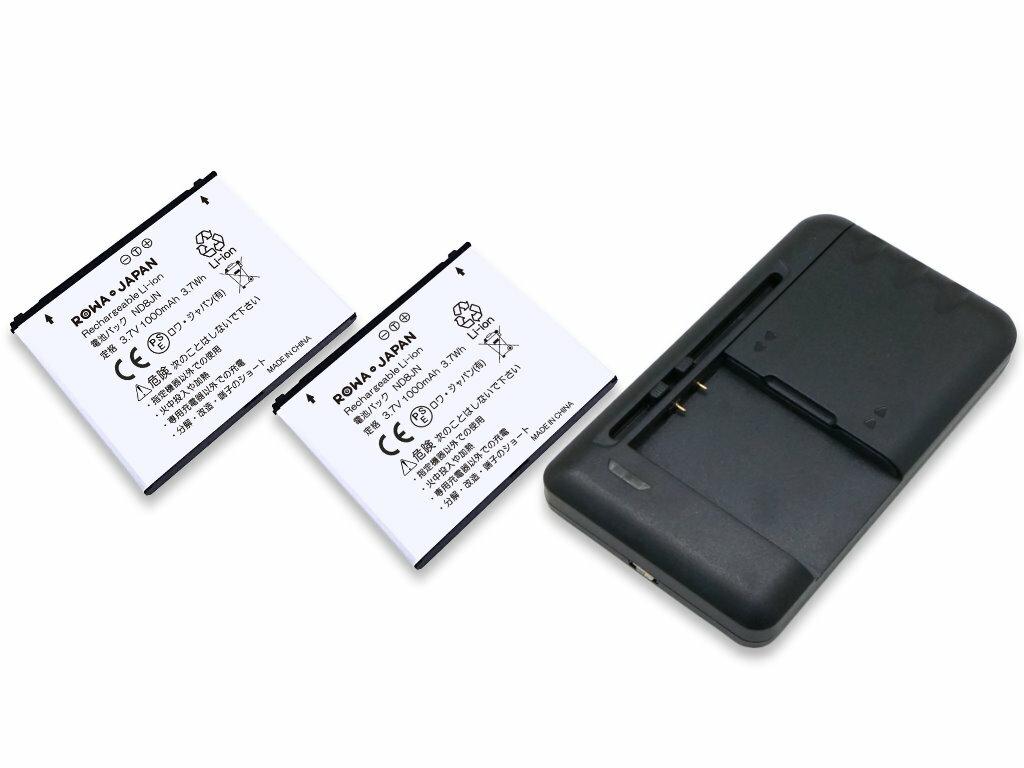 ●定形外送料無料● USB マルチ充電器 と docomo ドコモ P-01H P-01G の P32 AAP29365 P31 AAP29352 【2個セット】互換 バッテリー【実容量高】【ロワジャパンPSEマーク付】