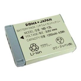 キャノン NB-13L 互換バッテリー