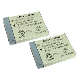 【2個セット】CANON キャノン NB-13L 互換 バッテリー