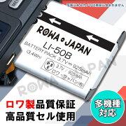 ●定形外送料無料●『Olympus/オリンパス』LI-50B互換バッテリー【ロワジャパン社名明記のPSEマーク付】