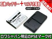 ●定形外送料無料●【ロワジャパンPSEマーク付】【日本市場向け】【増量】『Olympus/オリンパス』LI-50B互換バッテリーとUSBマルチ充電器セット