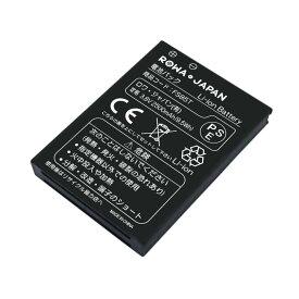 Pocket WiFi 502HW / 504HW 互換 バッテリー HWBBJ1 HWBBN1 HWBBK1 【3.8V 2500mAh】【メール便送料無料】【ロワジャパンPSEマーク付】