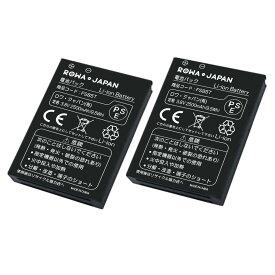 【2個セット】Pocket WiFi HWBBJ1 HWBBN1 HWBBK1 互換 バッテリー 【実容量高】【創業20周年】【PL保険加入】