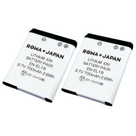 【2個セット】ニコン EN-EL19 / ソニー対応 NP-BJ1 互換 バッテリー