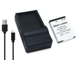 【USB充電器セット】ニコン EN-EL19 / ソニー NP-BJ1 互換 バッテリー