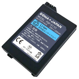 PSP-2000 / PSP-3000 互換バッテリー PSP-S110 実容量高 創業20周年 PL保険加入