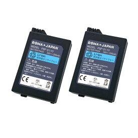 【2個セット】PSP-2000 / PSP-3000 互換バッテリー PSP-S110 実容量高 創業20周年 PL保険加入