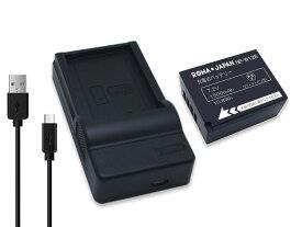 ●定形外送料無料●『FUJIFILM/富士フイルム』NP-W126 NP-W126S 互換バッテリー1個 + BC-W126 BCW126 互換USB充電器 セット 【ロワジャパンPSEマーク付】