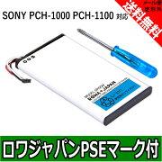 ●定形外送料無料●『SONY/ソニー』PSP-S110互換バッテリー(1200mAh)【ロワジャパン社名明記のPSEマーク付】