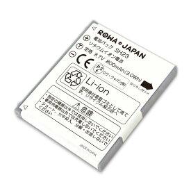 ドコモ SH23 互換バッテリー