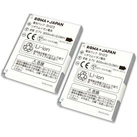 【2個セット】docomo NTTドコモ SH23 互換 電池パック