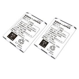 【2個セット】UQコミュニケーションズ Speed Wi-Fi NEXT WX03 互換 バッテリー NAD33UAA