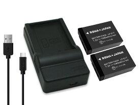 【USB充電器と電池2個】 CANON LP-E17 互換バッテリー