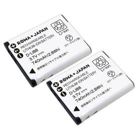 【2個セット】SANYO 三洋電機 DB-L80 互換 バッテリー