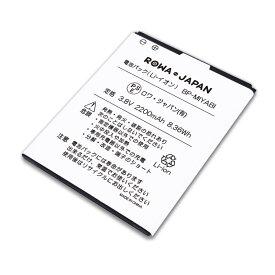フリーテル MIYABI 互換バッテリー