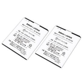 【2個セット】フリーテル MIYABI 互換バッテリー