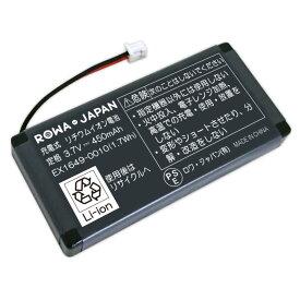 NEC 日本電気 EX1649-0010 コードレス子機用 互換充電池