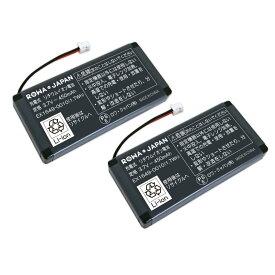 【2個セット】日本電気 NEC EX1649-0010 コードレス子機 互換 充電池