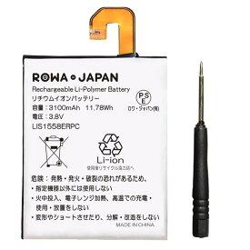ソニー対応 Xperia Z3 SO-01G / SOL26 / 401SO の LIS1558ERPC 互換 バッテリー