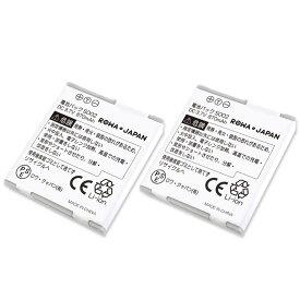 【2個セット】NTTドコモ SO009 互換 バッテリー