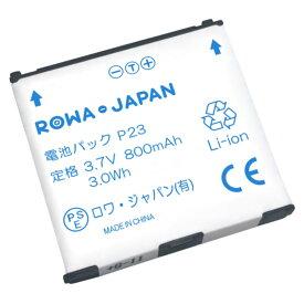 ドコモ P23 互換バッテリー