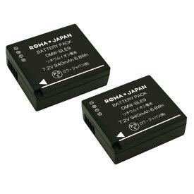 【2個セット】パナソニック対応 DMW-BLE9 / DMW-BLG10 互換 バッテリー