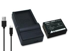 【USB充電器セット】FUJIFILM 富士フィルム NP-W126 / NP-W126S 互換 バッテリー
