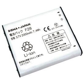 docomo 富士通 F28 / Softbank FMBAB1 / EMOBILE PBS01FMZ50 互換 バッテリー