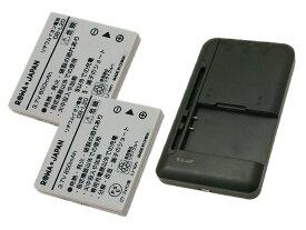 【充電器と電池2個】SANYO サンヨー DB-L20 互換 バッテリー