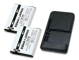 【充電器と電池2個】OLYMPUS オリンパス Li-50B / LI-50B 交換 リチウムイオン充電池