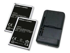 【充電器セット】Galaxy Note3 SC-01F SCL22 互換 バッテリー
