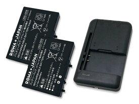 【充電器と電池2個】任天堂 ニンテンドー DS Lite [USG-001/USG-003] 互換 バッテリーパック