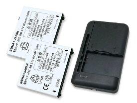 【充電器と電池2個】ドコモ P20 互換 バッテリー P-02B