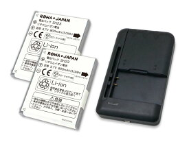 【充電器と電池2個】docomo NTTドコモ SH23 互換 電池パック