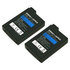 【2個セット】ソニー対応 PSP-1000 シリーズ 専用 バッテリーパック PSP-110