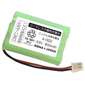 シャープ A-002 / パナソニック対応 BK-T402 / エルパ THB-102 コードレス子機用 互換充電池 ニッケル水素電池