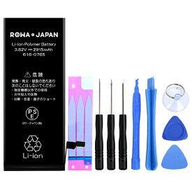 【工具付き】iphone6 Plus 高品質 専用 交換 バッテリー【国内市場向け】