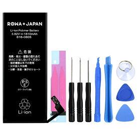 【工具付き】iPhone6 高品質 専用 交換 バッテリー【国内市場向け】