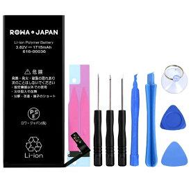 【工具付き】iPhone6s 高品質 専用 交換 バッテリー【国内市場向け】
