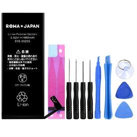 【工具付き】iPhone7 高品質 専用 交換 バッテリー【国内市場向け】