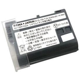 NIKON ニコン EN-EL15 / EN-EL15a / EN-EL15b 互換 バッテリー 端子カバー付き
