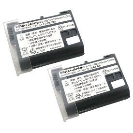 【2個セット】NIKON ニコン EN-EL15 / EN-EL15a / EN-EL15b 互換 バッテリー 端子カバー付き