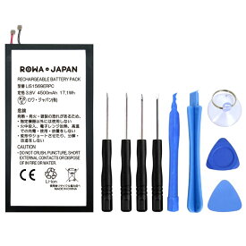 ソニー対応 Xperia Z3 Tablet Compact / NTTドコモ SO-02G の LIS1569ERPC 互換 バッテリー 交換工具付き