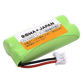 パナソニック対応 KX-FAN57 / BK-T412 互換 コードレス子機用充電池パック ニッケル水素電池