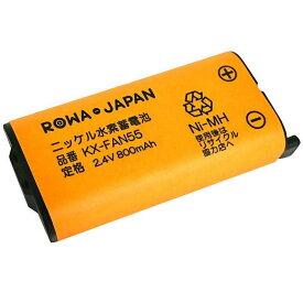 【増量使用時間1.23倍】パナソニック対応 KX-FAN55 / BK-T409 コードレス子機用 互換充電池 ニッケル水素電池 電池パック