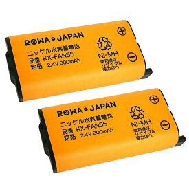 【2個セット】パナソニック対応 KX-FAN55 / BK-T409 コードレス子機用 互換充電池 ニッケル水素電池 電池パック