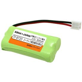 パイオニア TF-BT20 / NEC SP-N2 / ユニデン BT-794 コードレス子機用 互換充電池 ニッケル水素電池