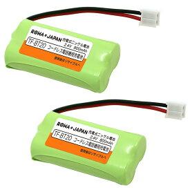 【2個セット】パイオニア TF-BT20 / NEC SP-N2 / ユニデン BT-794 コードレス子機用 互換充電池 ニッケル水素電池